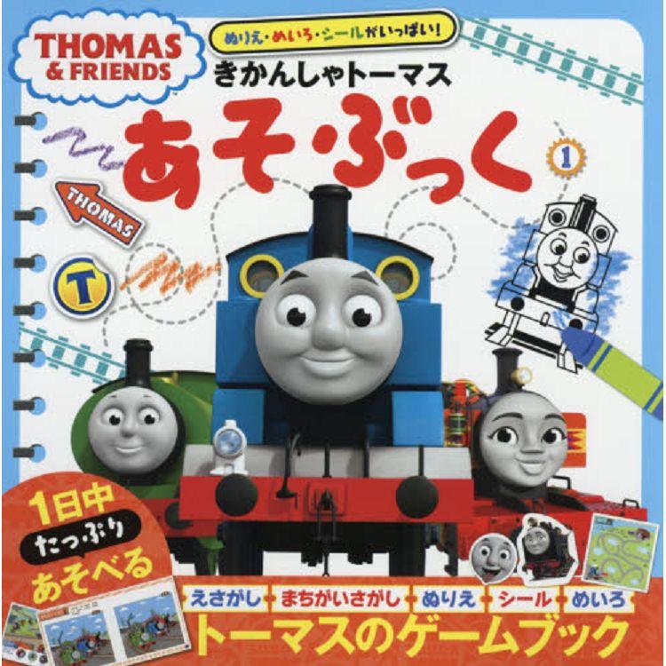湯瑪士小火車 圖畫.迷宮.貼紙繪本