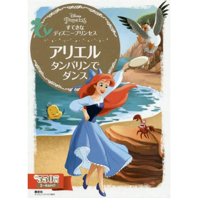 小美人魚用鈴鼓跳舞故事讀本 2-4歲適讀