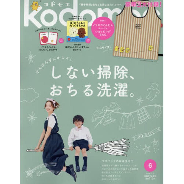 Kodomoe 6月號2019附野貓軍團提袋