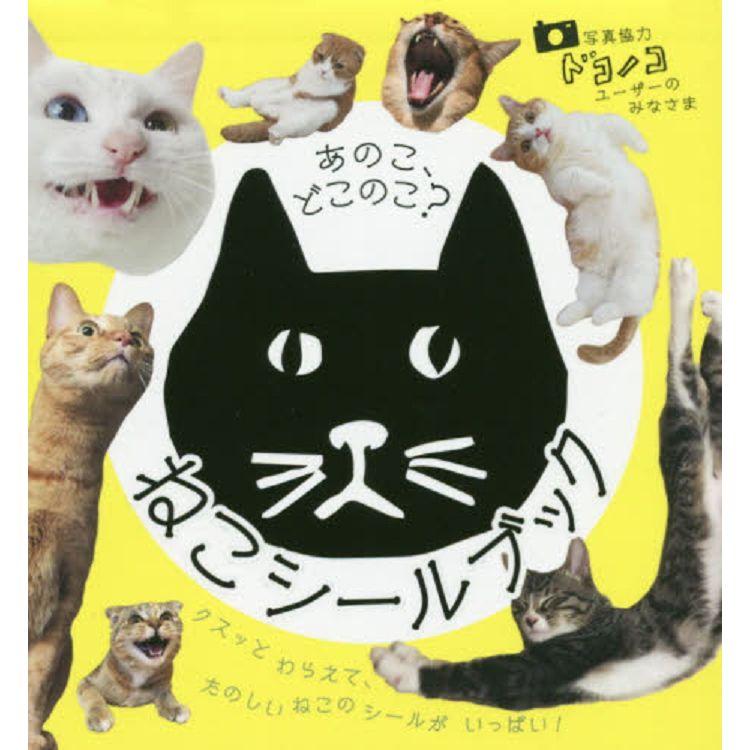 貓咪貼紙書-那隻貓是哪隻貓呢?
