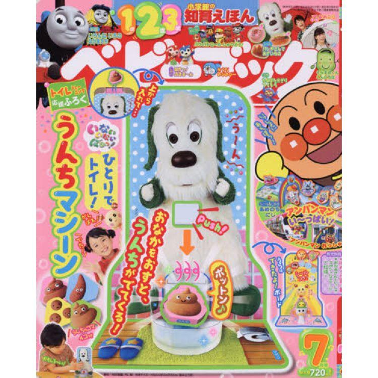 BABYBOOK 7月號2019附一個人上廁所教學玩具