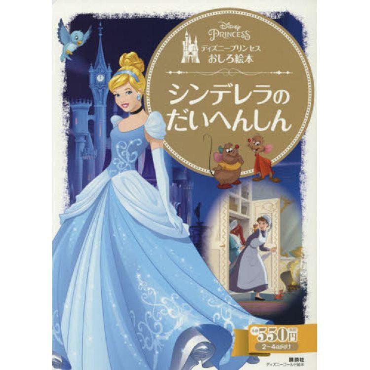 灰姑娘大變身迪士尼公主繪本適合2~4歲