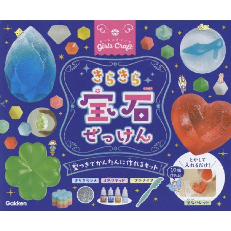閃亮寶石肥皂特刊附肥皂製作工具