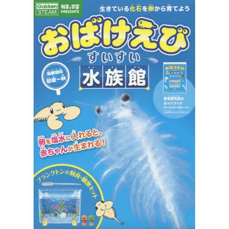 浮游生物鬼怪蝦水族館附專用飼料