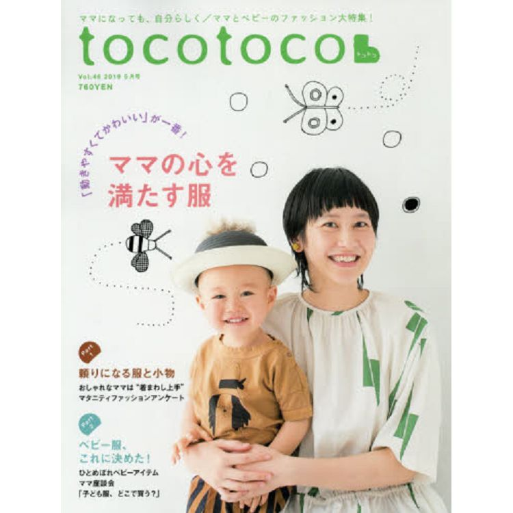 tocotoco 5月號2019
