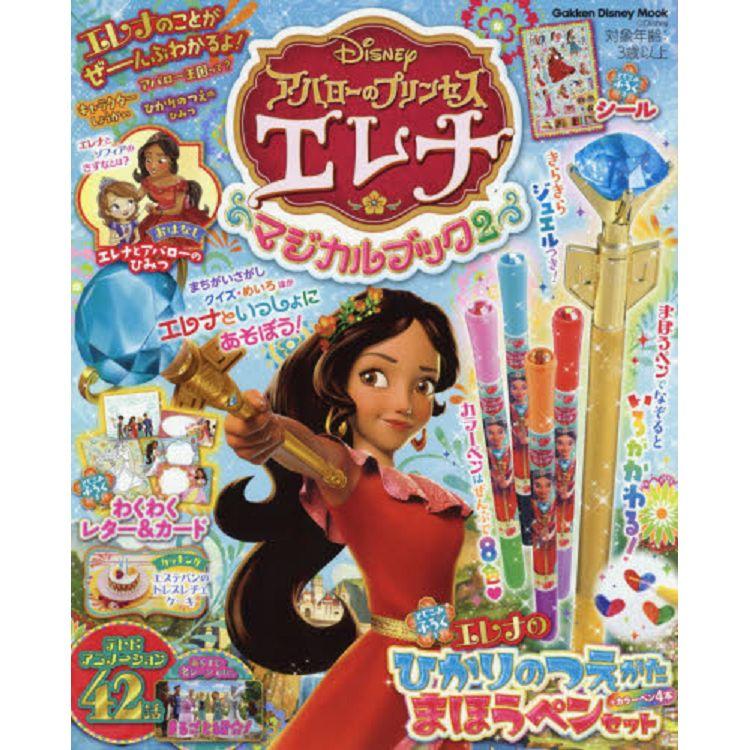 阿法隆公主艾琳娜魔法書 Vol.2附魔法筆套組