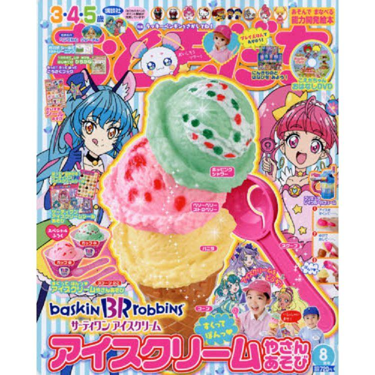 好朋友潛力開發繪本 8月號2019附Baskin Robbins 31冰淇淋    模擬遊戲組