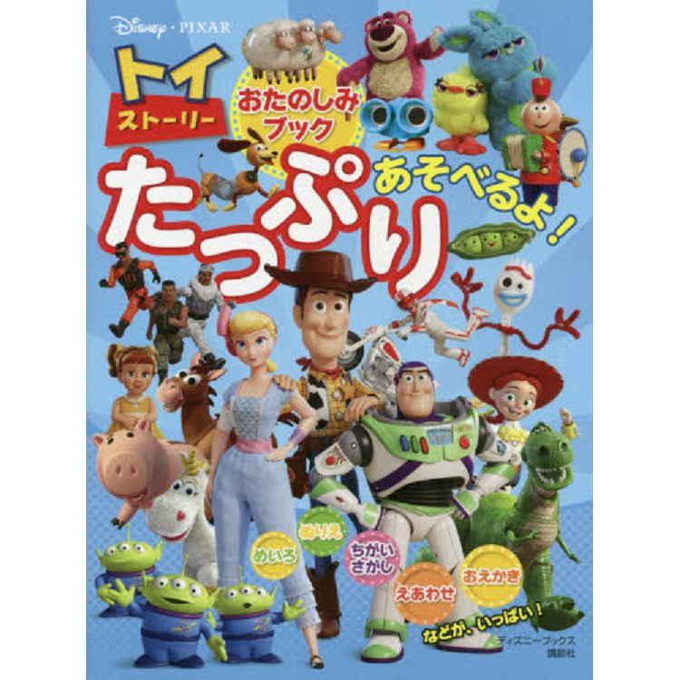 玩具總動員歡樂遊戲書!一起來玩吧!