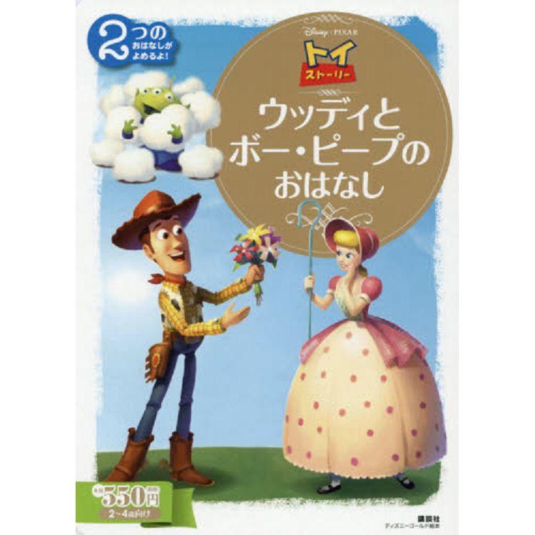 玩具總動員胡迪與牧羊女繪本(適合2~4歲)