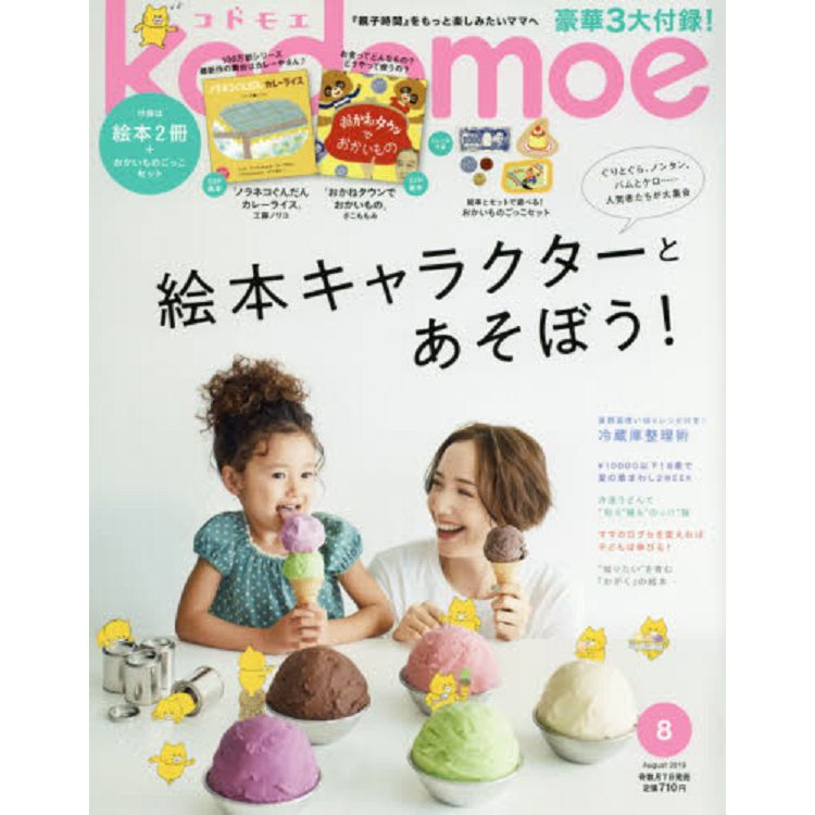 Kodomoe 8月號2019