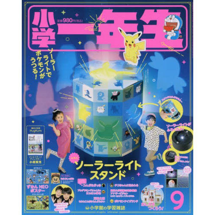 小學一年生 9月號2019附精靈寶可夢剪影燈