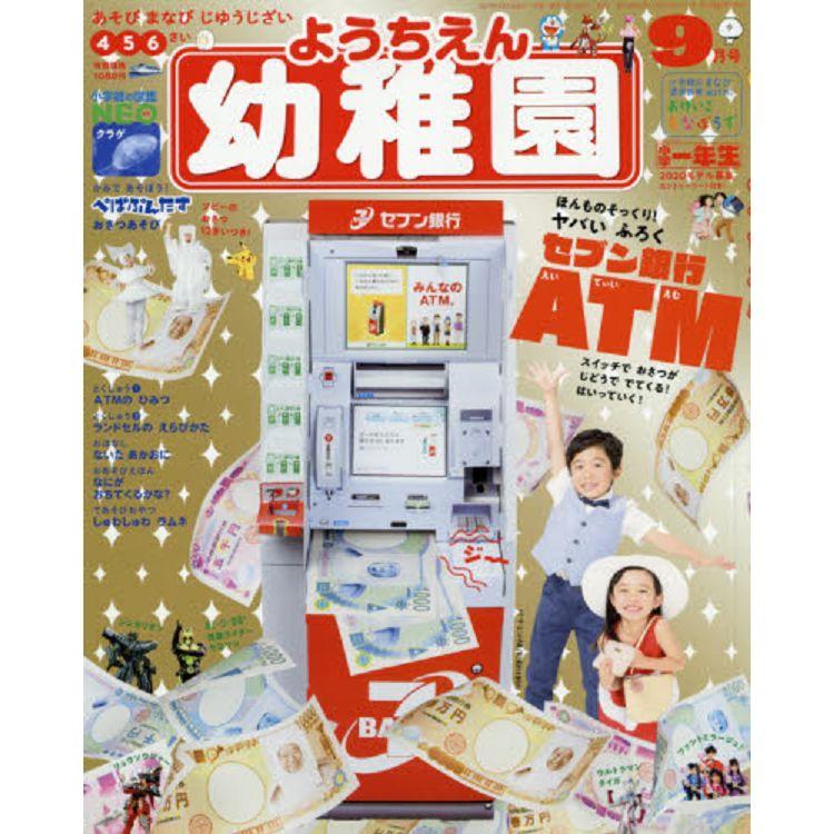 幼稚園 9月號2019附ATM自動提款機紙模型遊戲組