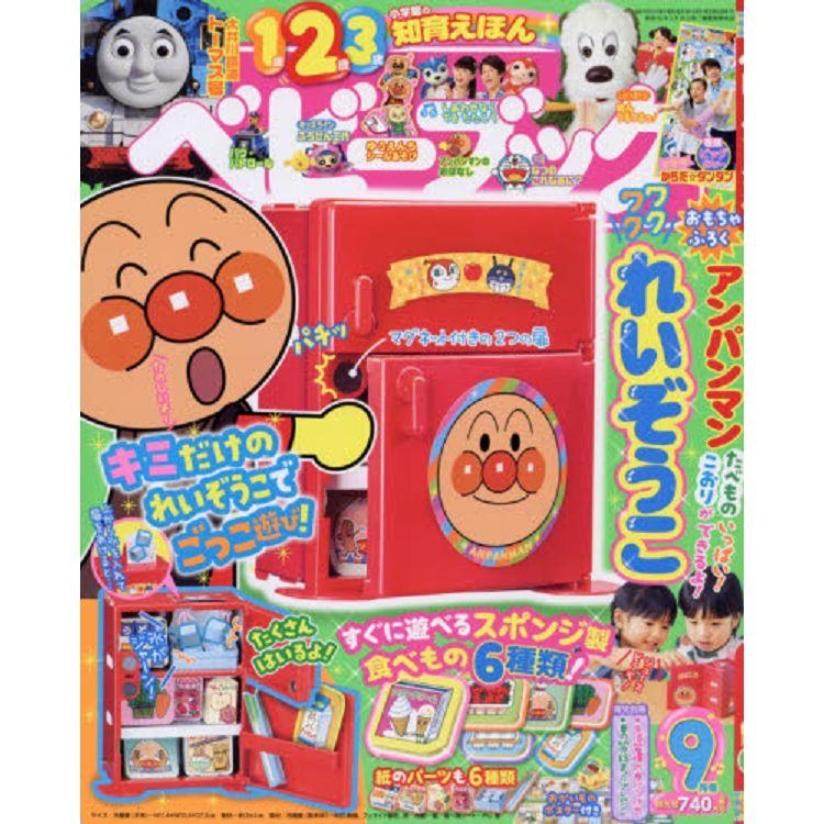 BABYBOOK 9月號2019附麵包超人冰箱紙模型遊戲組