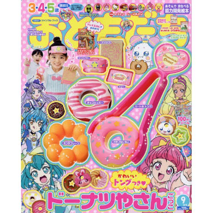 好朋友潛力開發繪本 9月號2019附甜甜圈店模擬遊戲組