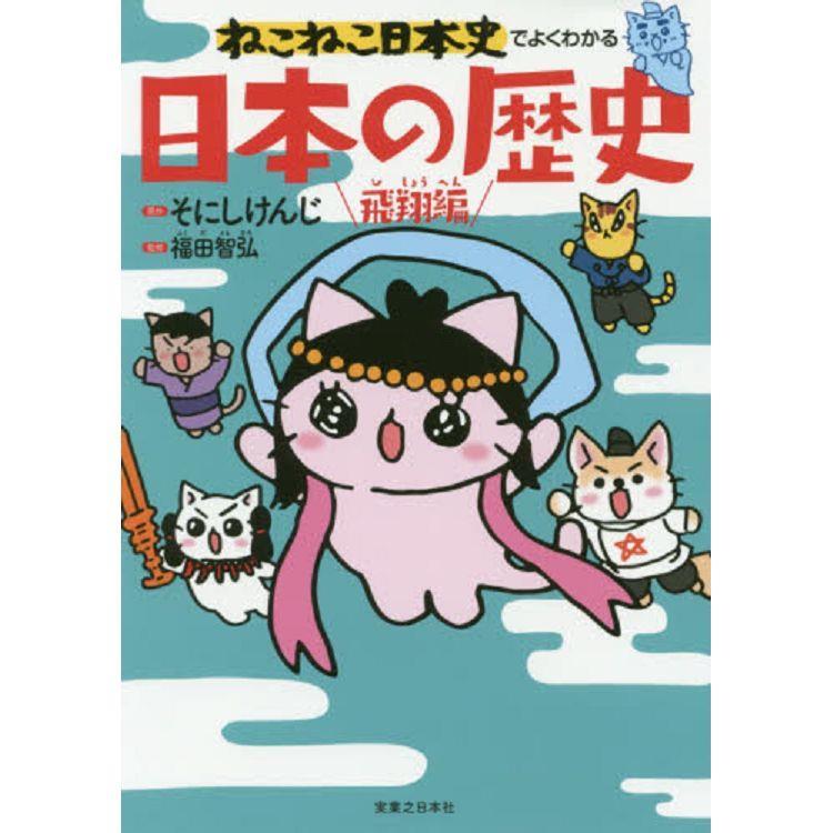 用貓貓日本史了解日本歷史-飛翔篇