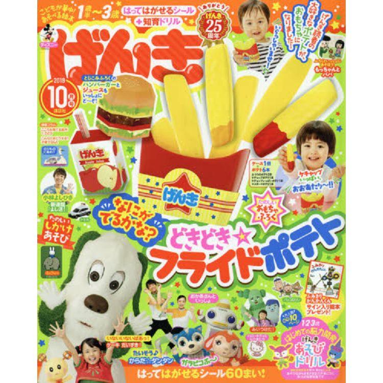 元氣遊戲繪本 10月號2019附薯條模型遊戲組