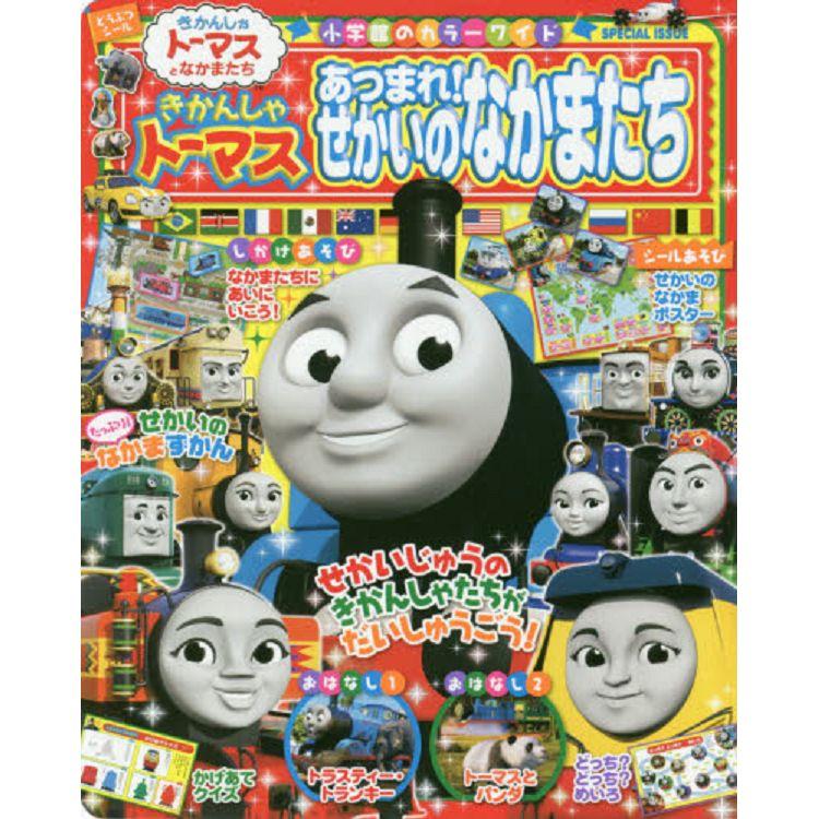 湯瑪士小火車大集合!世界各地的朋友們