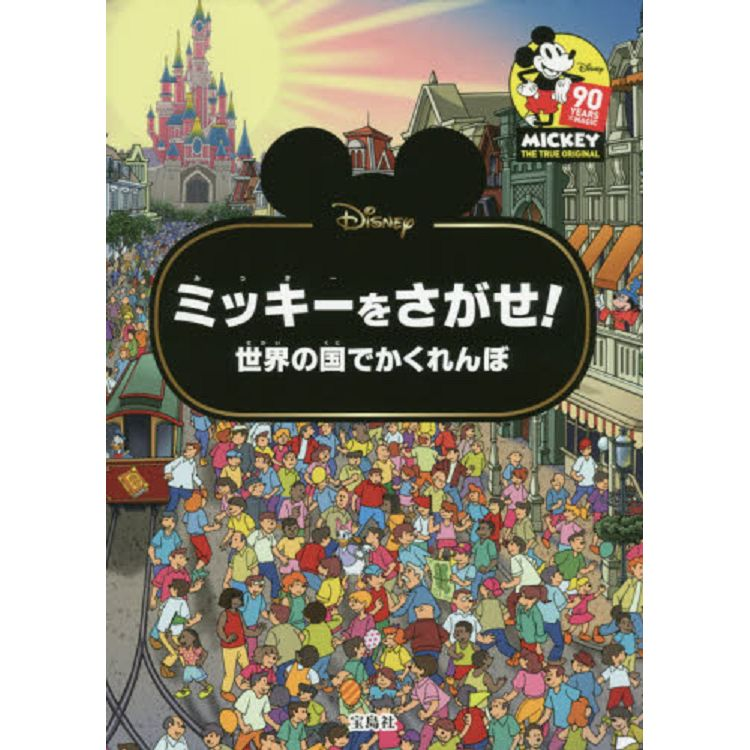 Disney尋找米奇 世界各國躲貓貓