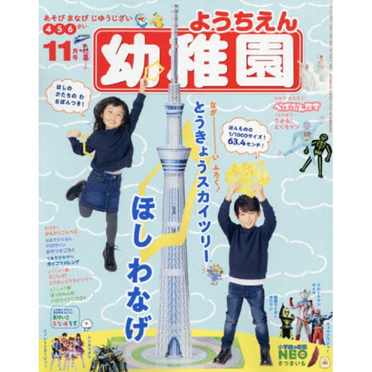幼稚園11月號2019附晴空塔造型套圈圈遊戲組