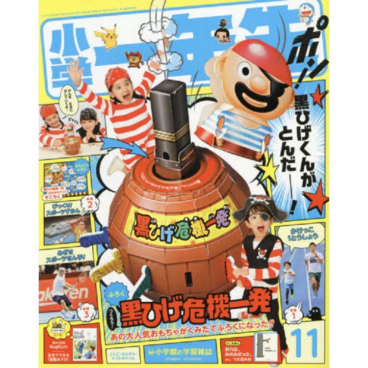小學一年生11月號2019附海盜桶玩具