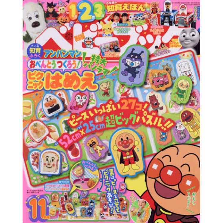 BABYBOOK 11月號2019附麵包超人紙上遊戲組