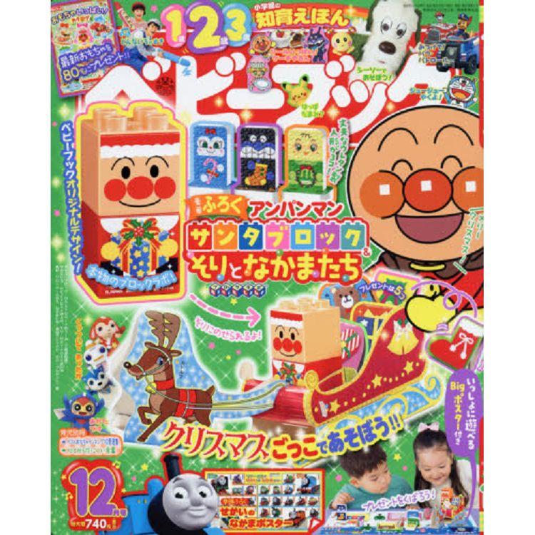 BABYBOOK 12月號2019附麵包超人積木.紙上玩具