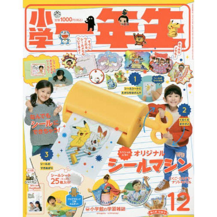 小學一年生 12月號2019附自製貼紙機