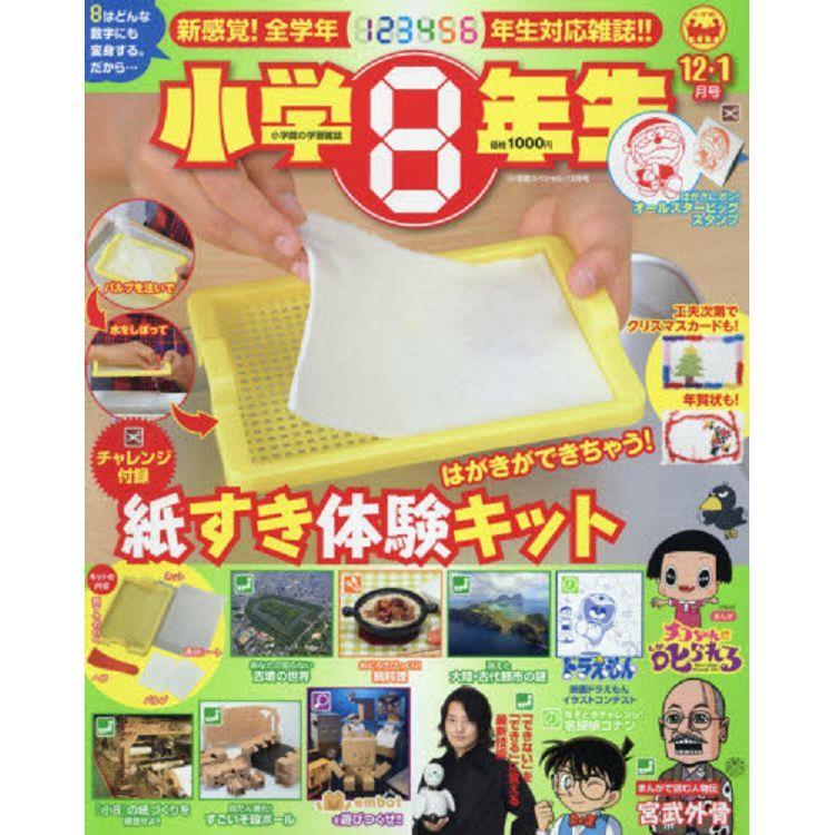 小學館特刊-小學八年生 12月號2019附手作造紙體驗組