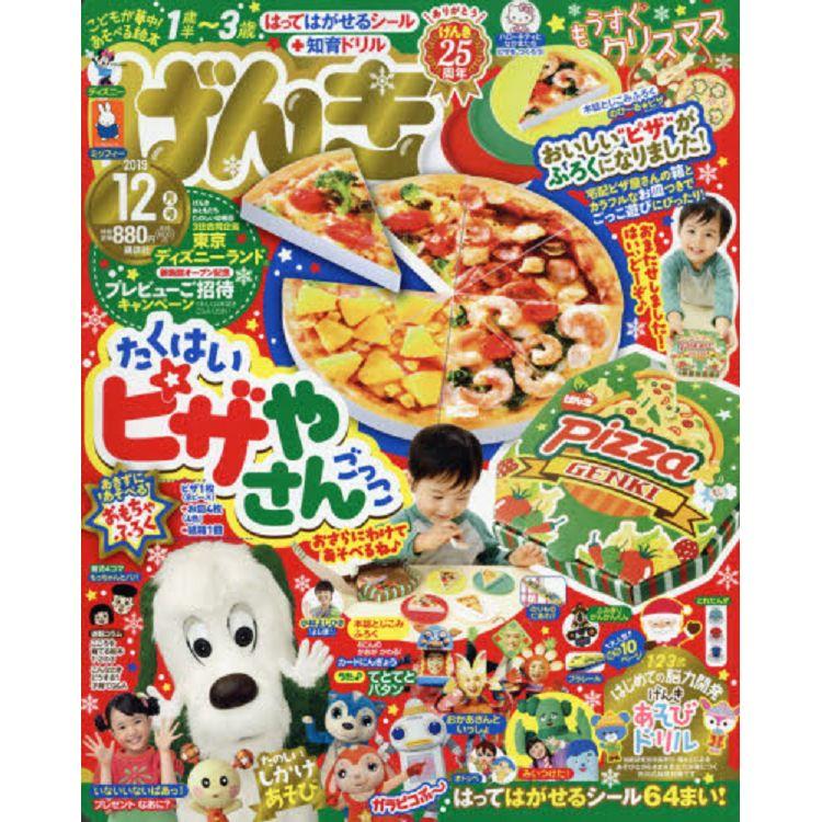 元氣遊戲繪本 12月號2019附模擬披薩店遊戲組