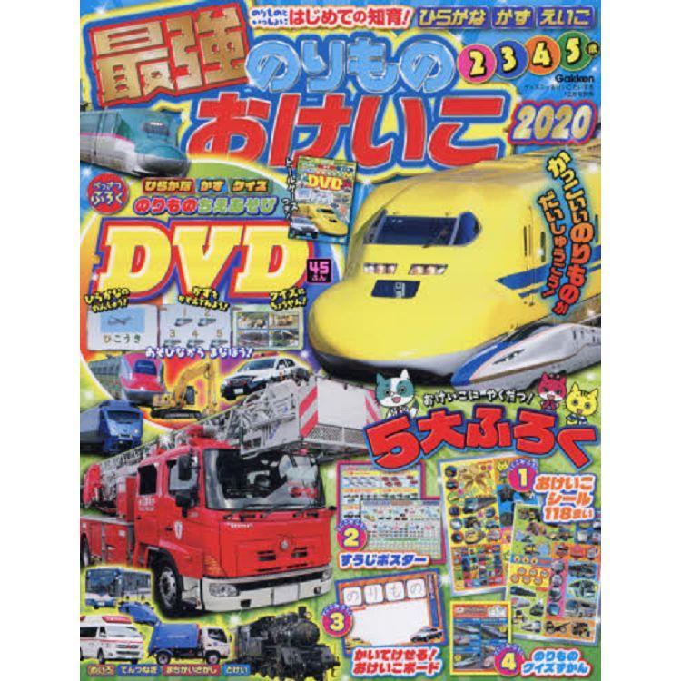 最強車種語彙練習 12月號2019附DVD.貼紙.海報
