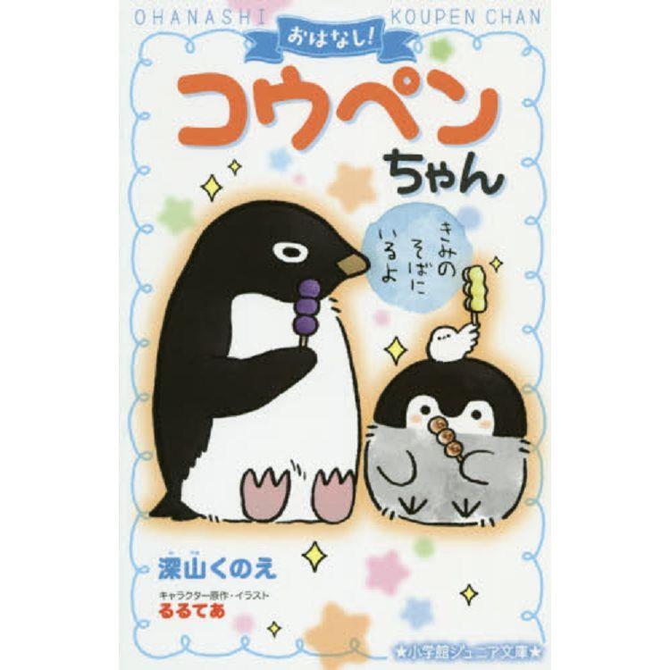 正能量企鵝小說 Vol.2