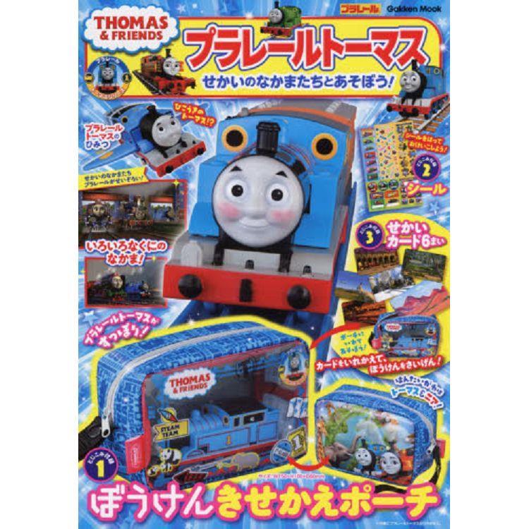 我最愛湯瑪士小火車與世界的好朋友一起玩遊戲!附小物包.貼紙
