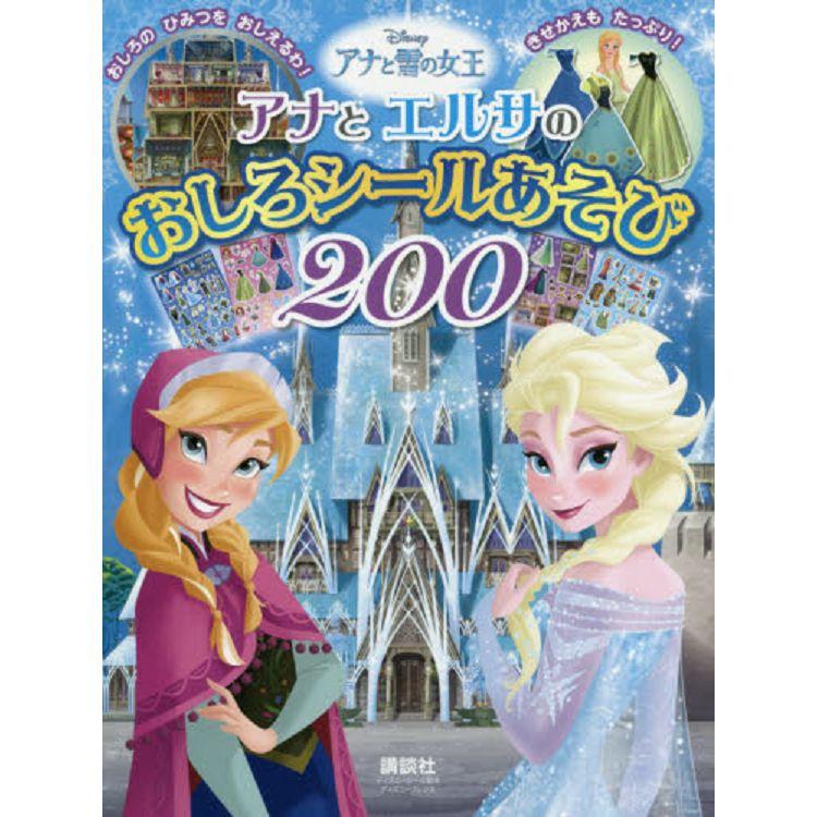 冰雪奇緣安娜與艾莎的城堡貼紙遊戲繪本