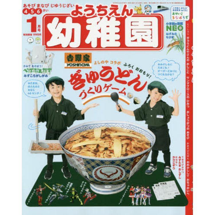 幼稚園 1月號2020附模擬煮牛丼遊戲組