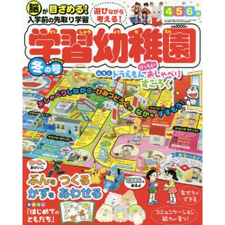 入學準備學習幼稚園 1月號2020附哆啦A夢紙上大富翁遊戲組