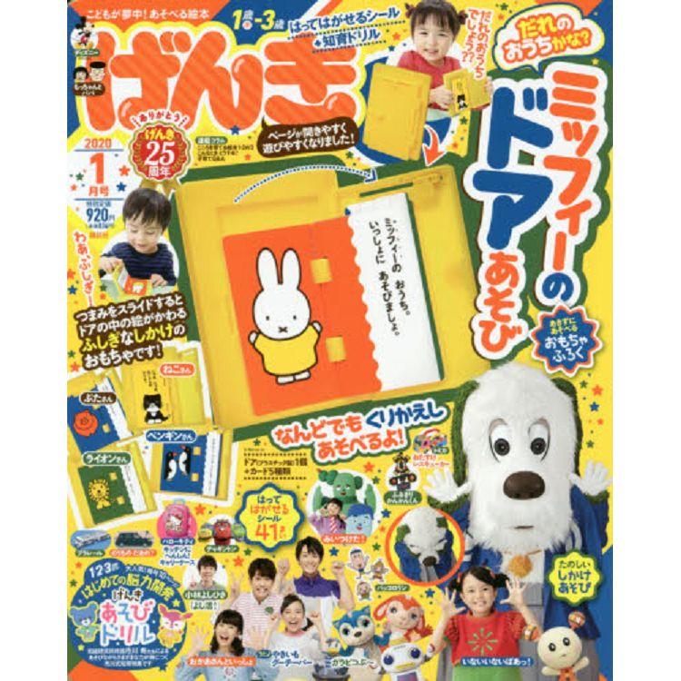 元氣遊戲繪本 1月號2020附米菲兔紙上遊戲組