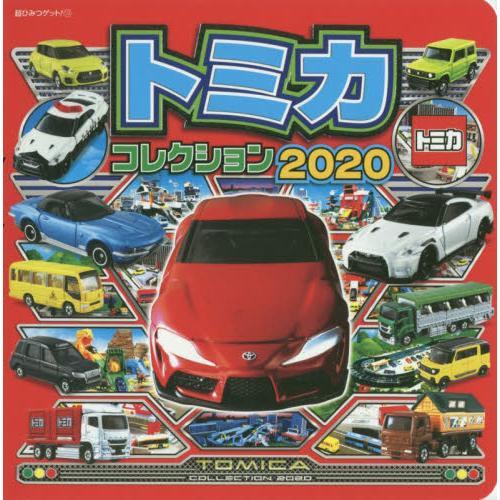 TOMICA 小汽車圖鑑 2020年版