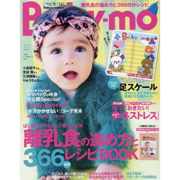 Baby-mo 1月號2020