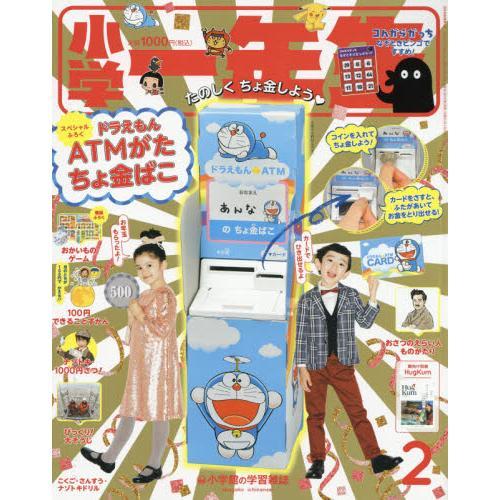 小學一年生 2月號2020附哆啦A夢模擬自動提款機遊戲組