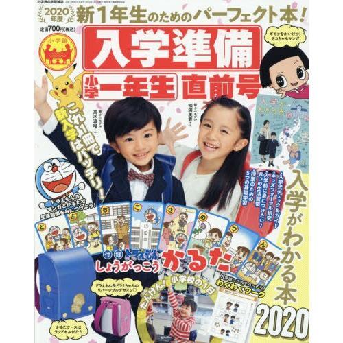 小學一年生 增刊號 小學入學前準備 02月號2020附哆啦A夢書包造型收納盒.歌