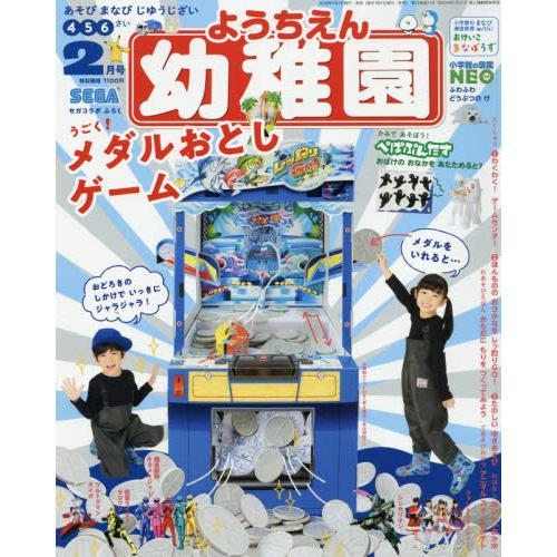 幼稚園 2月號2020附模擬推金幣遊戲機遊戲組