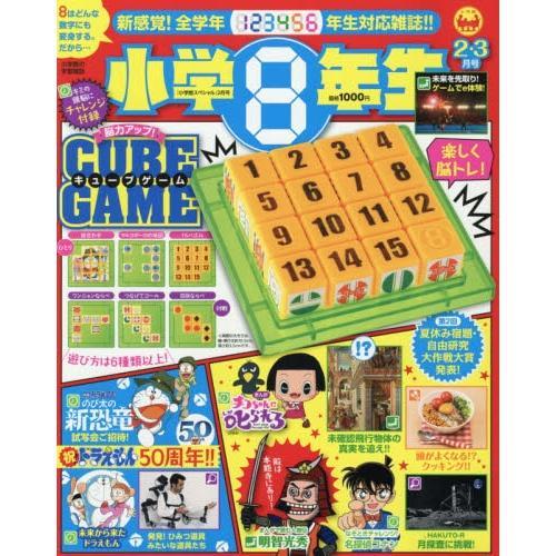 小學館特刊-小學八年生 2月號2020附CUBE GAME 益智遊戲組