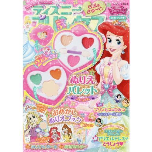 迪士尼公主Love&Cute 2月號2020附著色畫板.貼紙.信紙