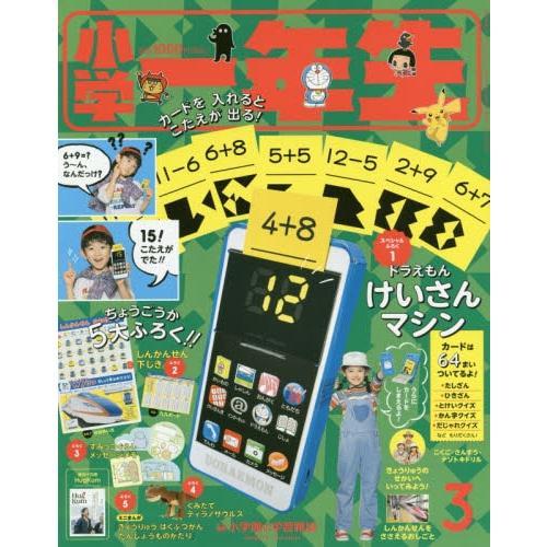 小學一年生 3月號2020附哆啦A夢計算機遊戲組