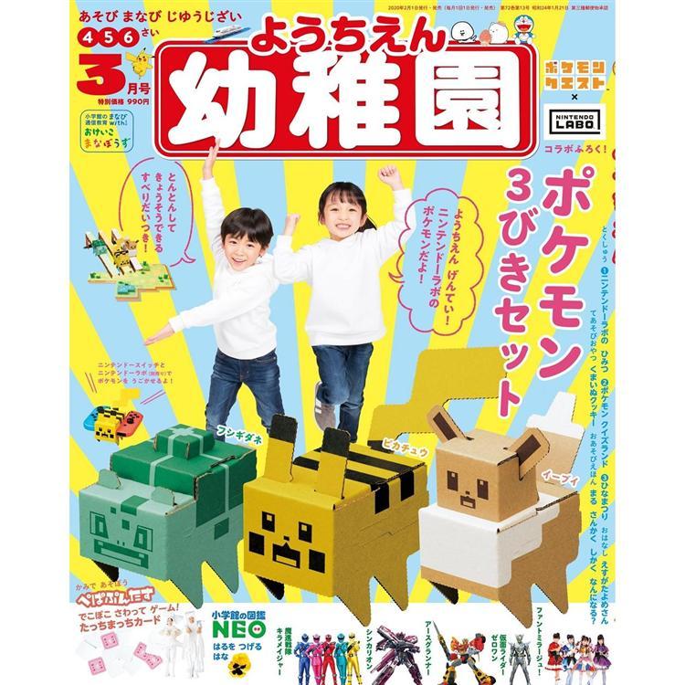 幼稚園 3月號2020附精靈寶可夢紙模型