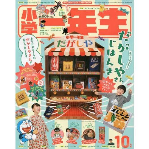 小學一年生 10月號2021附柑仔店紙模型遊戲組