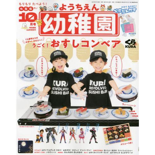 幼稚園 10月號2021附藏壽司點餐軌道模擬遊戲組