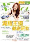 Vita纖活誌9~10月2010第139期