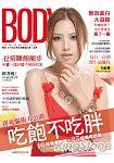 BODY體面月刊11月2010第144期