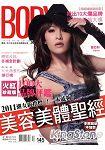BODY體面月刊12月2010第145期